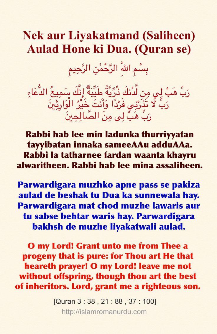 Nek Aur Salihin Aulad Hone Ki Dua Quran Se Hadith In