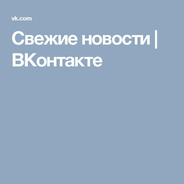 Свежие новости | ВКонтакте