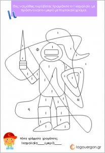 Γνωρίζω και ζωγραφίζω κεφαλαία και πεζά Archives - Page 2 of 2 - #logouergon