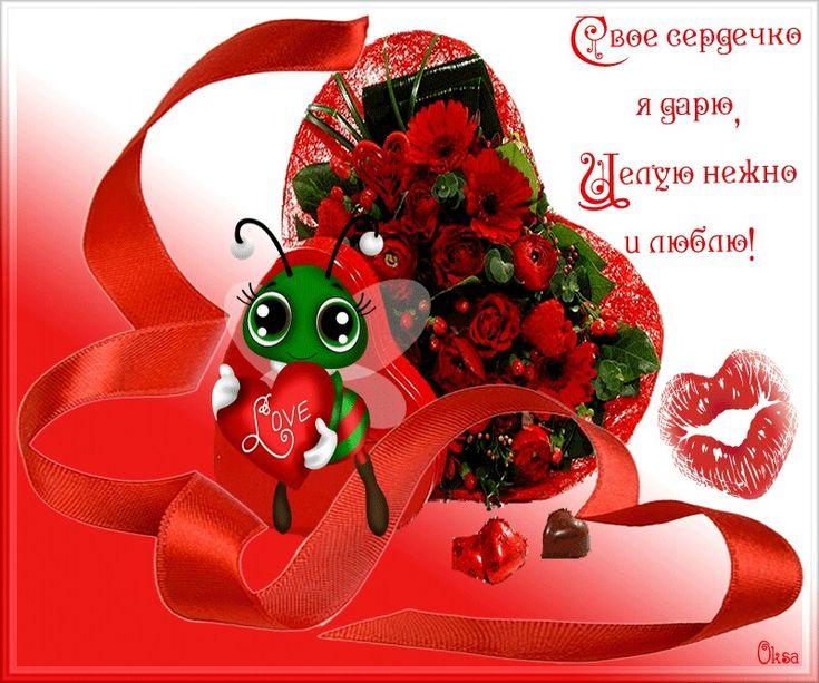 Анимационная открытка дню святого валентина