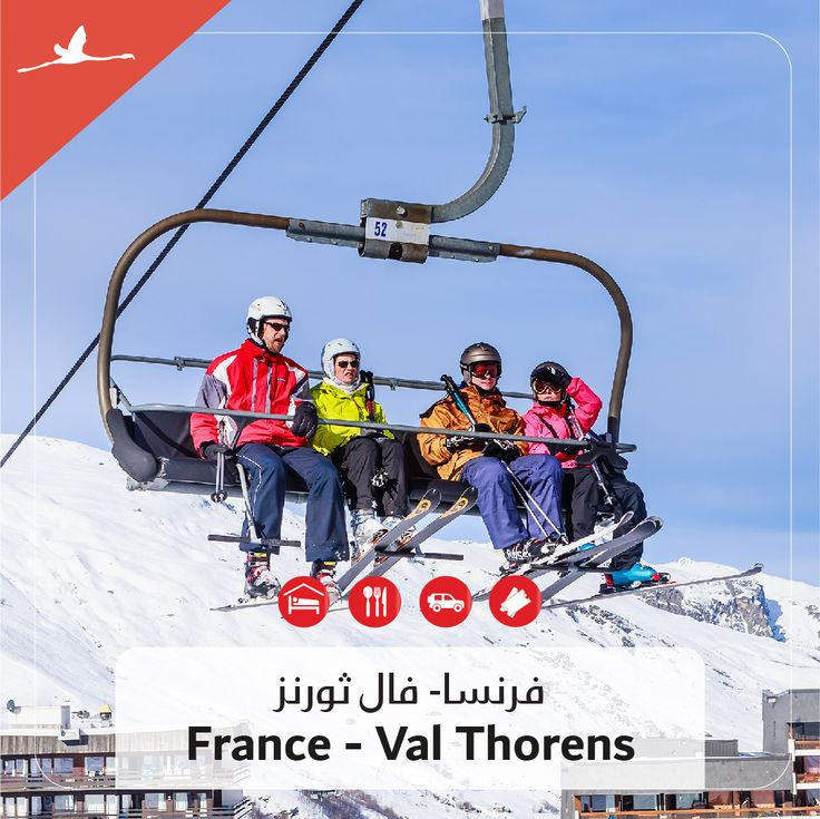ITL World's Snow and Ski packages #France -  4 Days from AED 8420*|SAR 8610*| OMR 880*| KWD 691*| QAR 8380*| BHD 859*  Pay from the comfort of your home via the most secure link or visit us we'd love to welcome you! ادفع بامان وانتا بالمنزل او تفضل بزيارتنا - نرحب بك بمكتبنا  Best value for money! | أفضل قيمة للمال ! Book now, save more: | احجز الآن، ووفر أكثر Drop your queries to holiday@itlworld.com  #KSA - Call +966 13 8983222 or whatsapp +966 581 770155 #UAE - call +971 800 485 or…