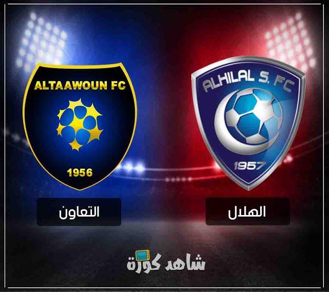 مشاهدة مباراة الهلال والتعاون بث مباشر اليوم 30 12 2018 الدوري