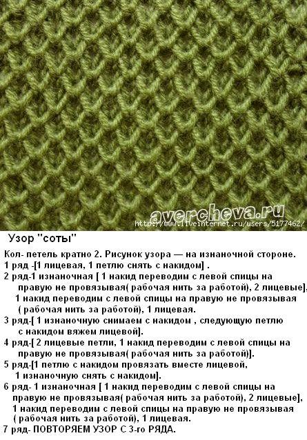 узор соты спицами схема и описание: 26 тыс изображений найдено в Яндекс.Картинках