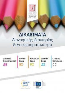 Ενημερωτικό Υλικό | Εθνικό Κέντρο Τεκμηρίωσης - ΕΚΤ Σχεδιασμός: Δήμητρα Πελεκάνου 2014