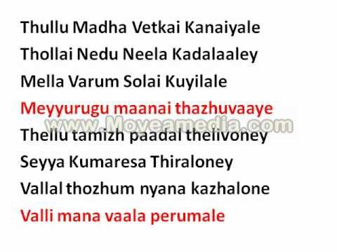 Tamil song - Murugan Thiruppugal - Thullu madha Vetkai
