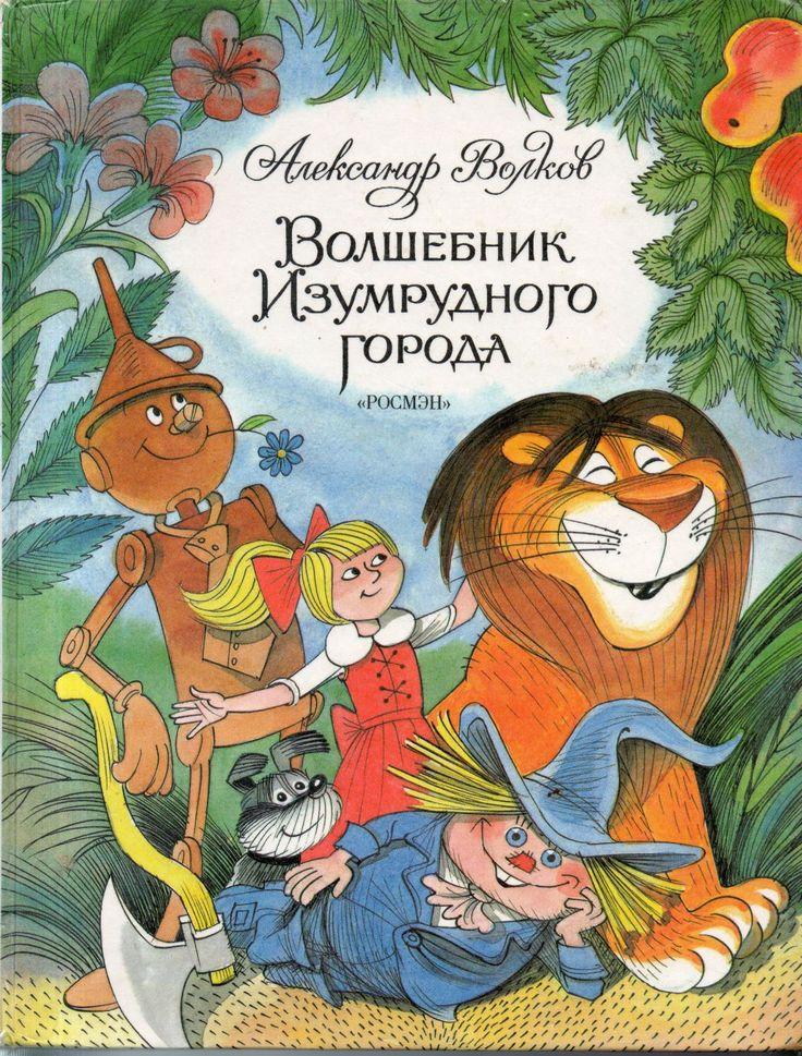 Волков, А. Волшебник Изумрудного города