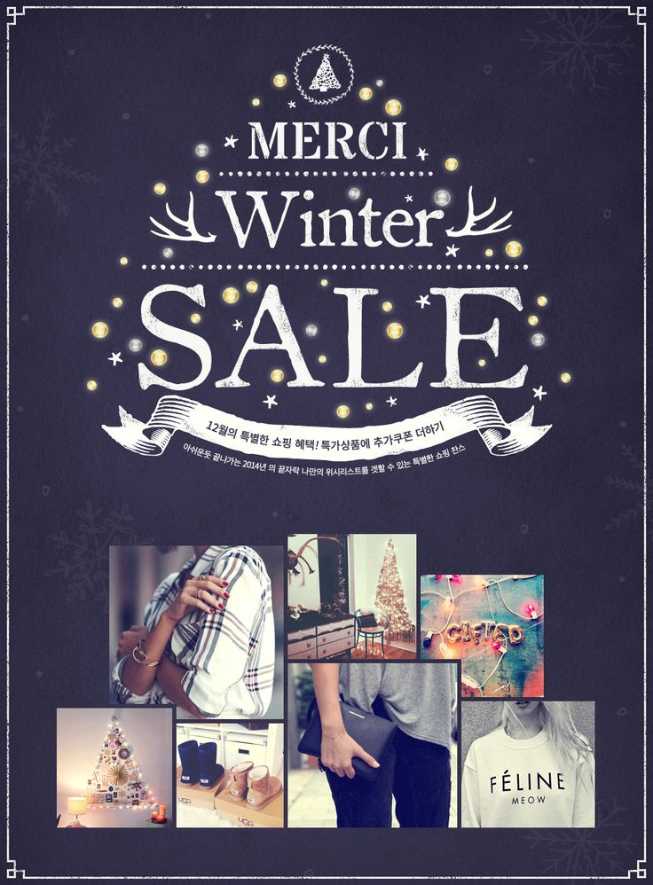 wizwid winter sale