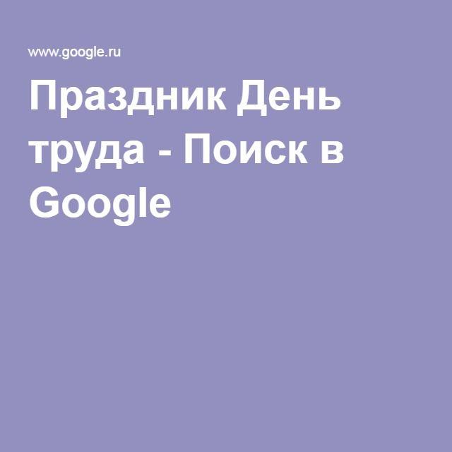 Праздник День труда - Поиск в Google
