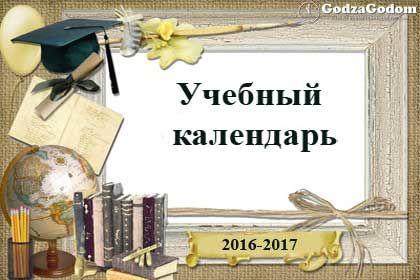 Учебный план работы школ РФ на 2016-2017 учебный год - http://godzagodom.com/godovoj-uchebnyj-plan-na-2016-2017-god/
