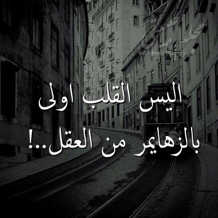 القلب اولى بالزهايمر Work Quotes Inspirational Quotes For Book Lovers Arabic Love Quotes