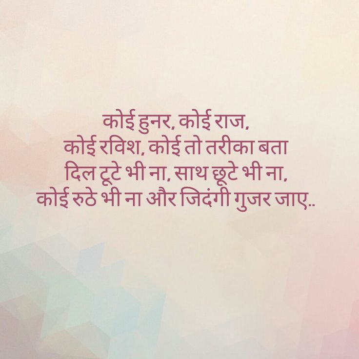 Sad Love Quotes In Gujarati: 1524 Best Images About Ahsaasey Mohhabat On Pinterest