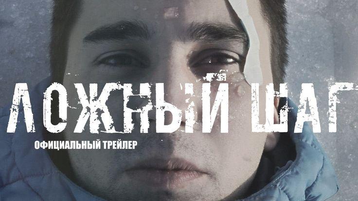 Официальный трейлер ЛОЖНЫЙ ШАГ (2017)