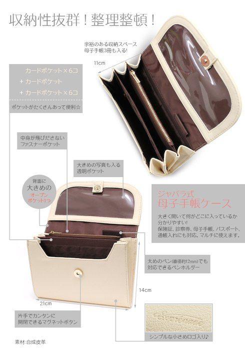 434ec6254052 母子手帳ケースジャバラexprenade(エクスプレナード)【あす楽対応】/マルチ