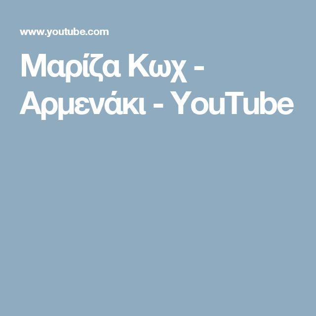 Μαρίζα Κωχ - Αρμενάκι - YouTube