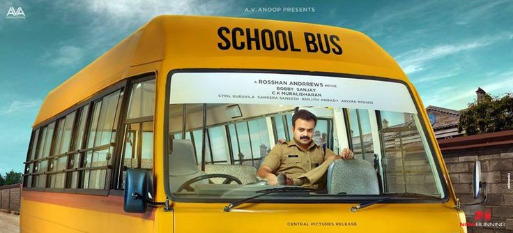 Kunchacko Boban in School Bus