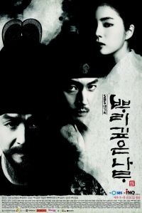 Korean drama Deep-rooted Tree (2011)