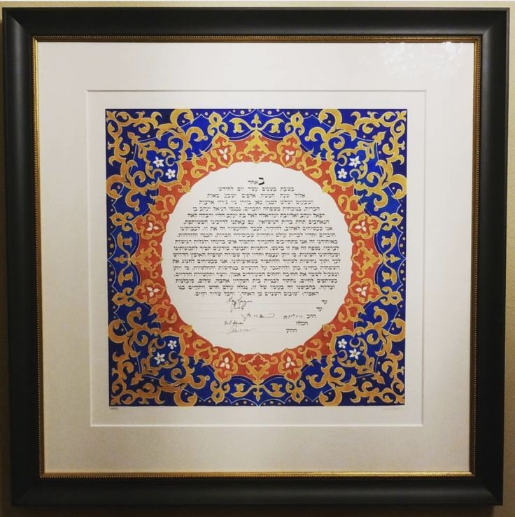 Love is no Illusion Ketubah Framed