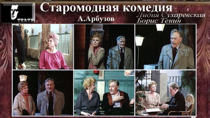 Старомодная комедия (Театр им. Маяковского 1978 год)