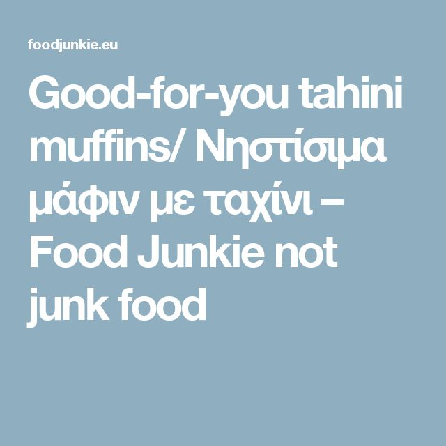 Good-for-you tahini muffins/ Νηστίσιμα μάφιν με ταχίνι – Food Junkie not junk food