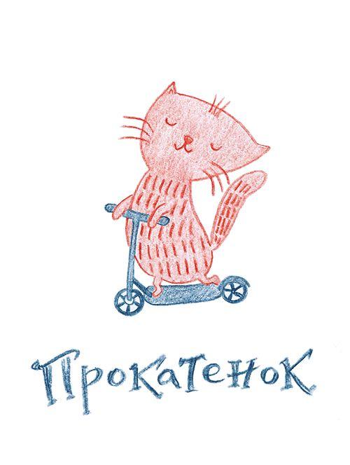 Лого проката детских игрушек