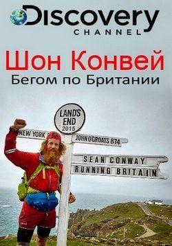 Шон Конвей – бегом по Британии — Sean Conway.Running Britain (2015) http://zserials.cc/dokumentalnye/sean-conway-running-britain.php  Год выпуска: 2015 Страна: США Жанр: документальный Продолжительность:2+ выпусковОписание Сериала:  Шон Конвей – человек, которому не сидится на месте. Сначала он проплыл вдоль побережья Великобритании, затем пересек страну на велосипеде, и, наконец, решил завершить этот триатлон беспрецедентным забегом.