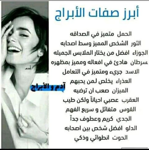 Pin By Alanood Mohammed On صفات الابراج Funny Arabic Quotes Magic Words Digital Art Girl