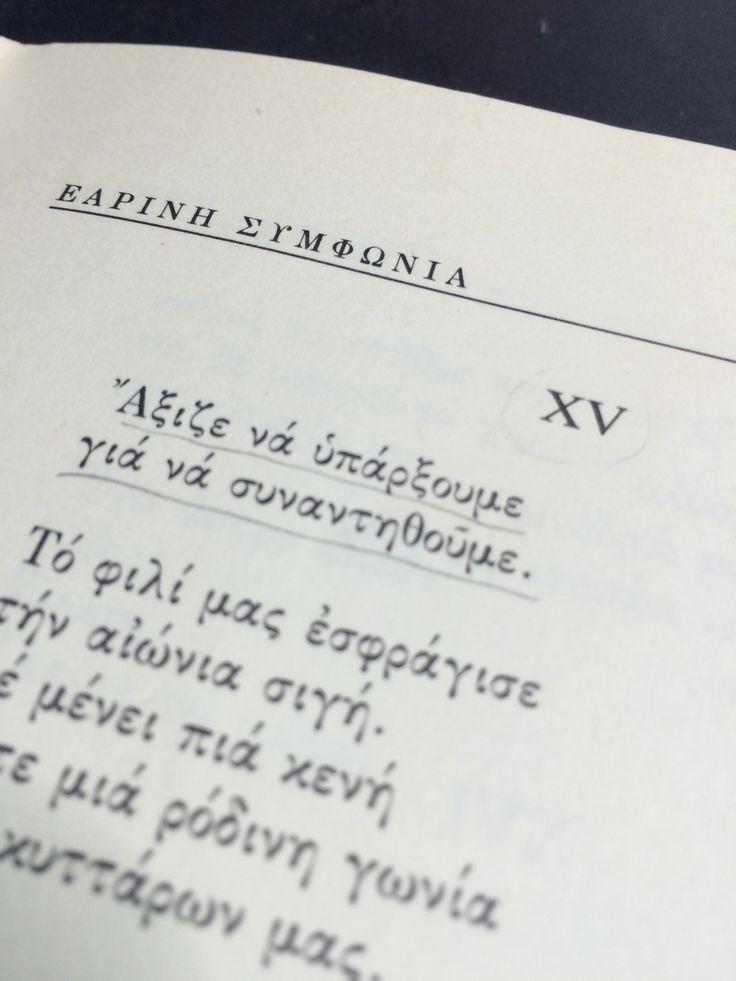 magic-of-poetry: Γιάννης Ρίτσος, Εαρινή συμφωνία -