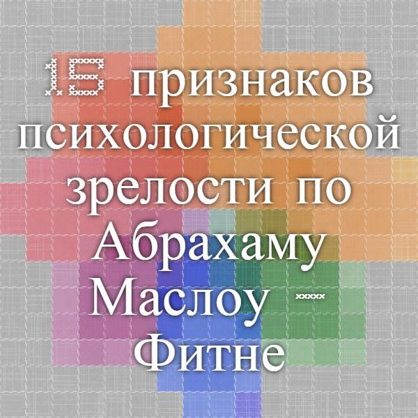 15 признаков психологической зрелости по Абрахаму Маслоу – Фитнес для мозга