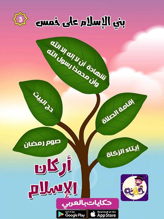 قصة مصورة عن اركان الاسلام للاطفال قصة الإسلام ديني تطيبق حكايات بالعربي In 2021 Islamic Books For Kids Islamic Kids Activities Muslim Kids Activities