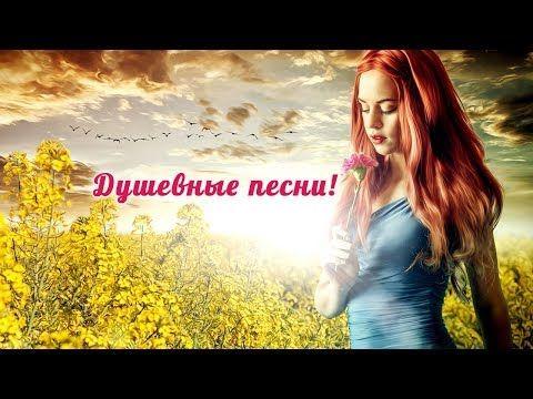 Танцевальный Русский Шансон / Яркие Шикарные Песни / Хиты Шансона 2017 - YouTube