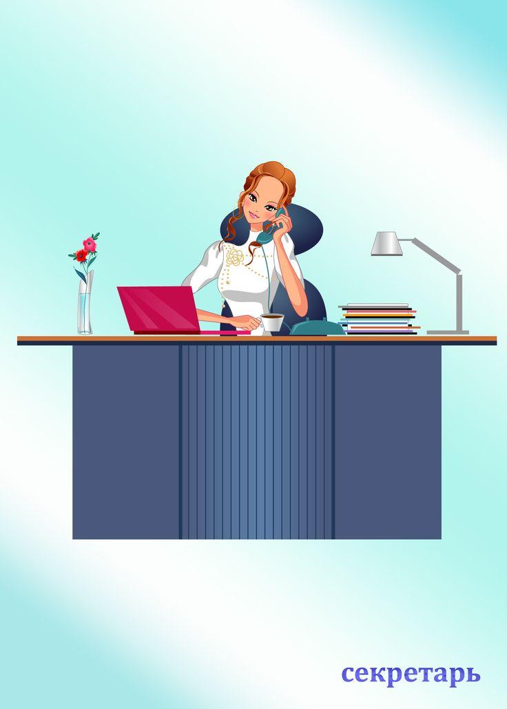 Картинка секретарь для детей