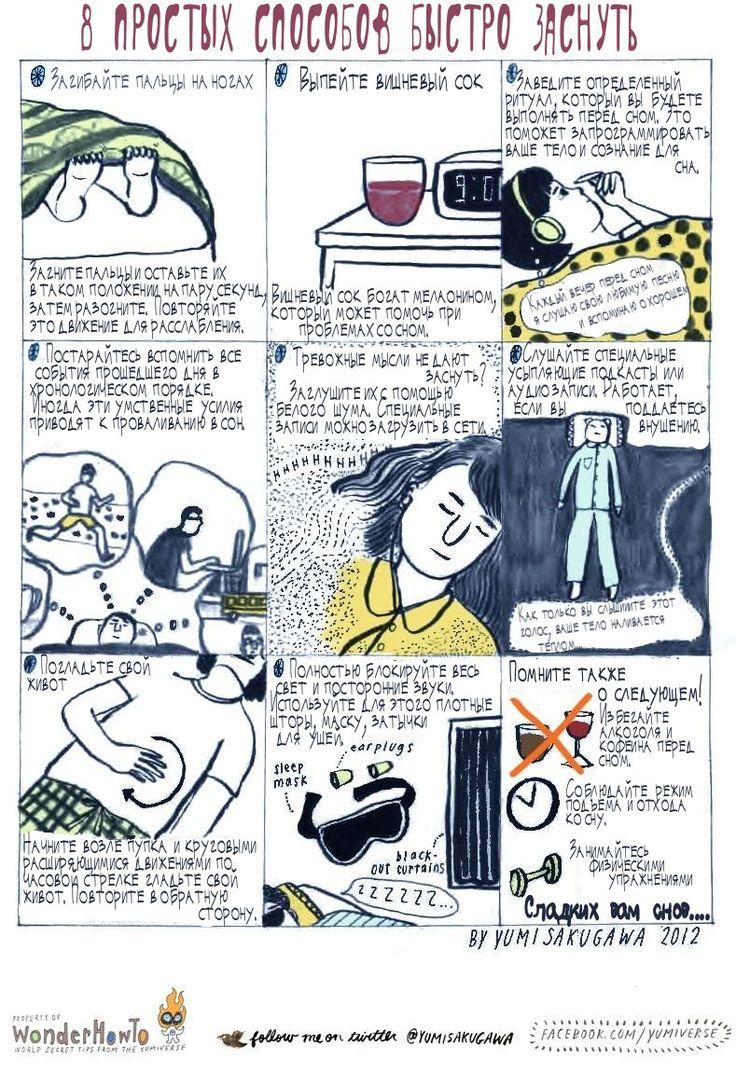 ИНФОГРАФИКА: 8 простых cпособов быстро заснуть