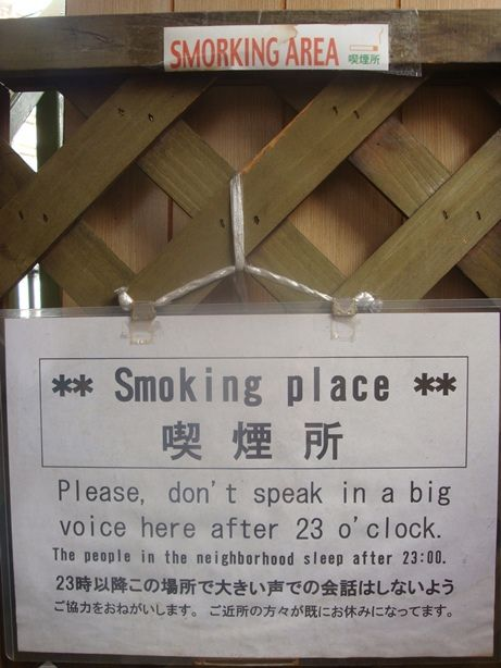 Smoking Area Sign - Don't Speak in a Big Voice!