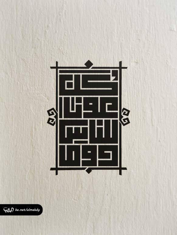 Arabic Calligraphy Decal