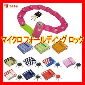 【自転車ロック錠】tateタテマイクロフォールディングロックLKW16200-03LKW20600-06
