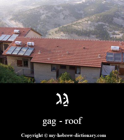 """How to say """"roof"""" in Hebrew.  This a kindof a funny word, but super-easy to remember and straight from Biblical Hebrew too -- see Shoftim (Judges) 9:51 for one example.  Click here to hear the pronunciation, but you probably don't need it: http://www.my-hebrew-dictionary.com/roof.php"""