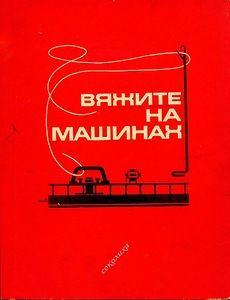 вяжите на машинах Раскутина Маркина