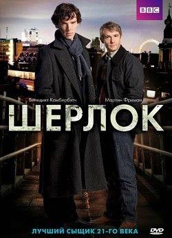 Сериал Шерлок 1 сезон смотреть онлайн