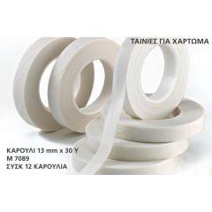 Ανθοδετικές Ταινίες   123-mpomponieres.gr