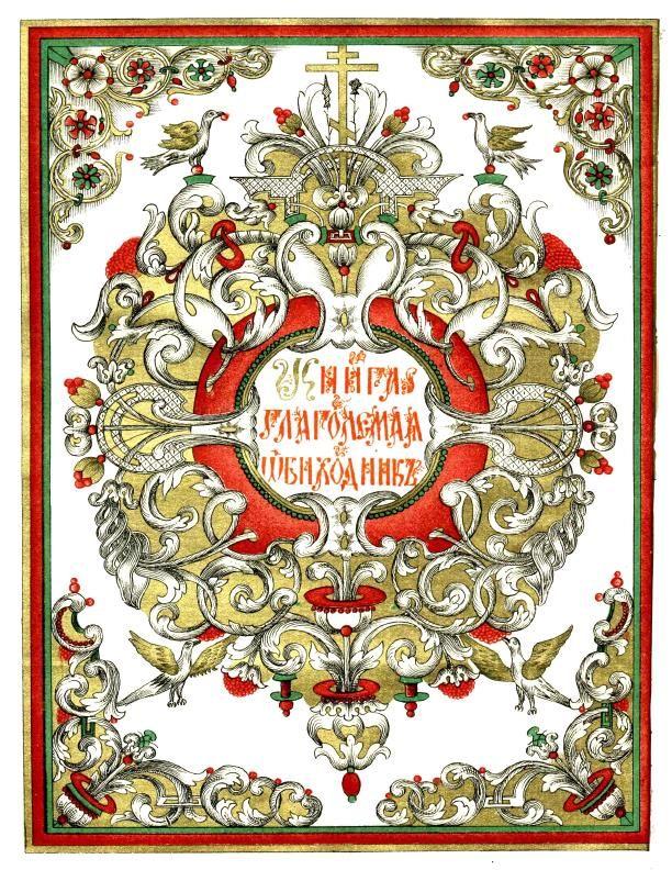 """КНИГА: """"ОБИХОДНИК"""", 1911г."""