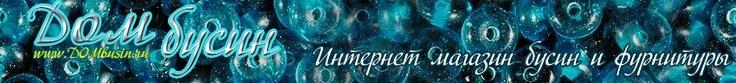 Dombusin.ru - Интернет магазин - здесь можно купить бусины и все для создания бижутерии своими руками: бусины оптом, стеклянные, каменные, металлические, лэмпворк (lampwork) бусины, серебряную и металлическую фурнитуру, сваровски для изготовления hand-made бижутерии, Бусины кристаллы Сваровски и имитации Сваровски