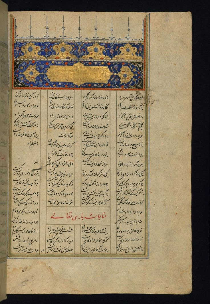 This incipit page from Walters manuscript W.608 has an illuminated titlepiece introducing the Iqbalnamah, the 2nd part of the 5th poem of the Khamsah, Iskandarnamah. It is inscribed in white on a gold ground with polychrome floral decoration.