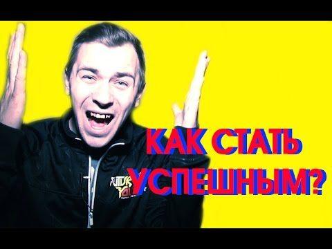 Как стать успешным Алексей Миронов