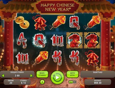Играть в казино Вулкан на автомате Happy Chinese New Year.  Новогодний слот на деньги Happy Chinese New Year от разработчика Booongo подарит игрокам казино Вулкан незабываемые впечатления, которые обеспечат разнообразные символы животных из китайского календаря, фейерверки и другие