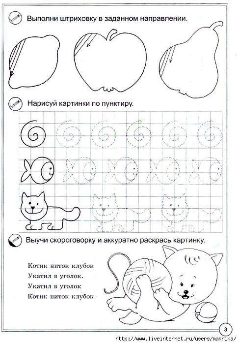 Обучающая пропись по развитию мот..