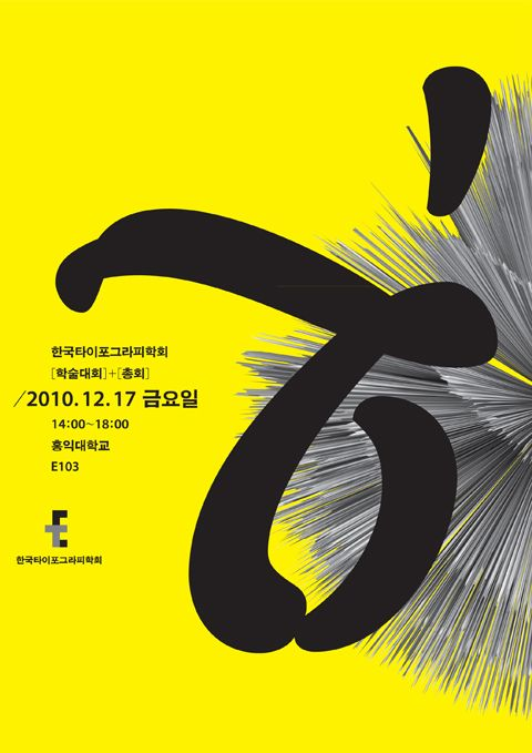 Poster for Korean Society ofTypographyConference + General Meeting 2010.12    Poster Design:Sim Wu-jin #KoreanDesign