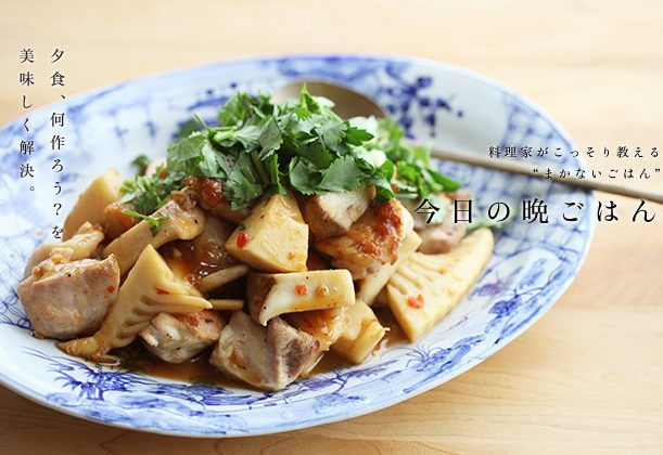 鶏肉とタケノコのアジアン炒めのレシピ。 旬のタケノコを使った爽やかな味の炒め物。味の決め手のチリソースが利いた味わいは、ご飯とも相性がよく思わずお替りしたくなる美味しさ。