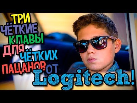 Logitech G910 https://www.youtube.com/watch?v=qx_nsAGq4zo Logitech K480 и K400 Plus - YouTube
