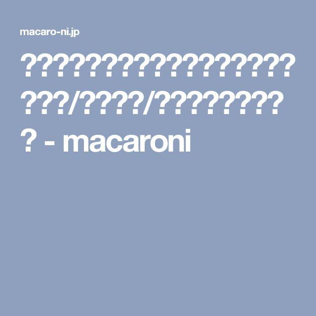 発酵なしで簡単!「ピザ生地」のクリスピー/もちもち/ふんわり人気レシピ - macaroni