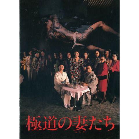 極道の妻たち Femmes de Yakuza (Hideo Gosha) 1986
